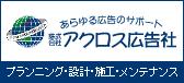 アクロス広告社